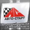 [Москва] Официальный дилер... - последнее сообщение от  Avto-start