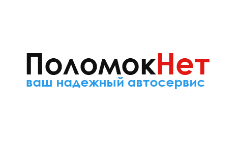 Автосервис ПоломокНет