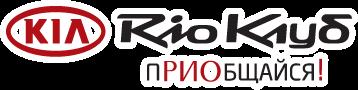 Форум автовладельцев KIA RIO