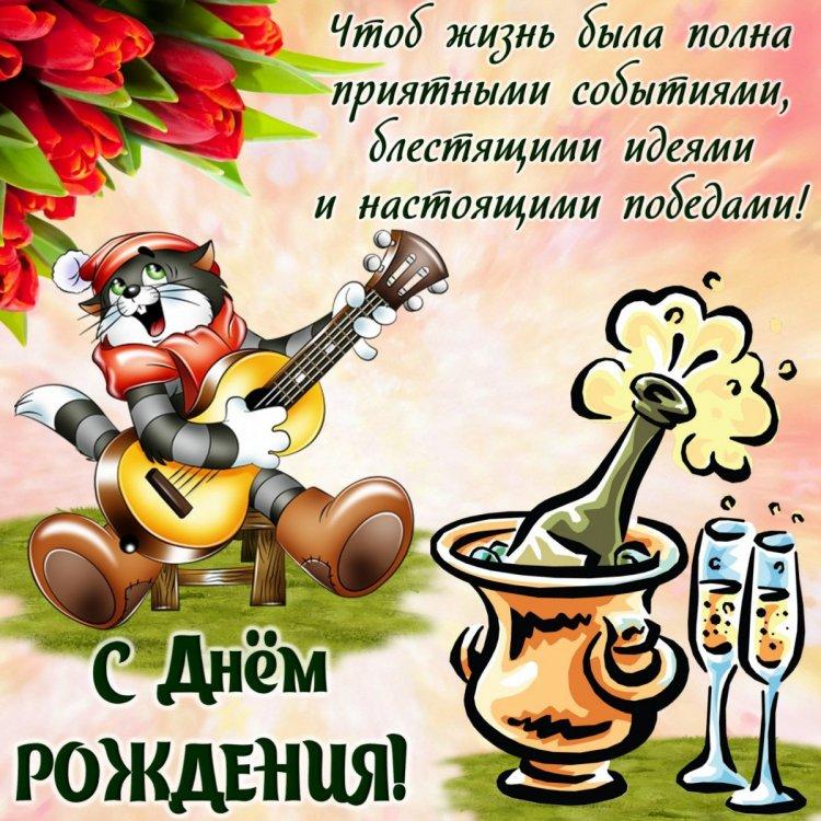krasivye-otkrytki-c-dnjom-rozhdeniya-dlya-muzhchin-chast-1-aya-4.thumb.jpg.a3720bc7c1b5db335c9ecab263541065.jpg