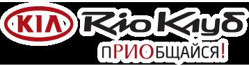 Kia Rio клуб. Сайт для общения и помощи владельцам Kia Rio