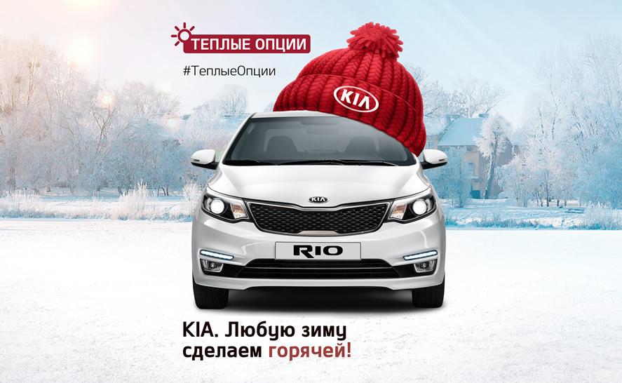 поздравление с покупкой автомобиля киа рио
